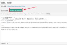 WordPress编辑器添加按钮 用API上传到Chevereto图床