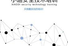 小迪2019安全培训教程1-38天