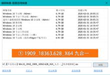 「不忘初心」Windows10七合一纯净精简版