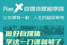 PlanX自媒体赋能学院:掌握自媒体运营