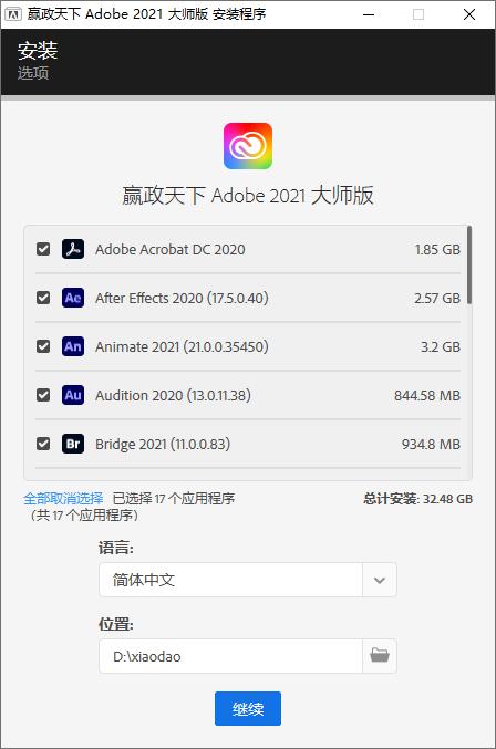 赢政天下 Adobe 2021 大师版 v11.0