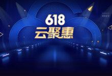 腾讯云618云聚惠活动:95元1年云服务器