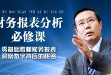 张新民:企业财务报表分析必修课程