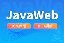 尚硅谷:JavaWeb2020新版教程