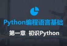 2020年最新零基础学习Python语言教程