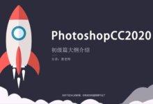 Photoshop CC 2020 入门到精通课程