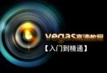 Vegas Pro高清视频教程:剪辑入门到精通