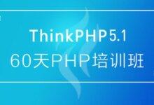 PHP线上培训课程:60天成就PHP大牛