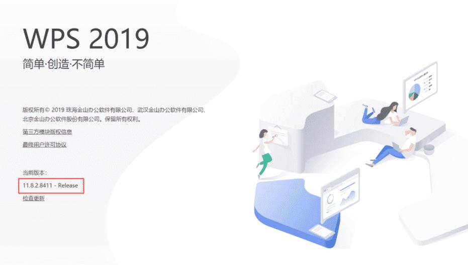 金山WPS Office 2019 v11.8.2专业增强版(附激活码)