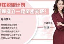 香蕉公社:女性脱单计划课程,撩汉技能大揭秘