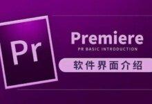 Adobe Premiere CC 2019从入门到精通视频教程