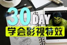 年薪25万计划:李辰AE+C4D基础到精通特效视频教程