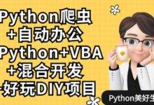 Python爬虫+自动办公+好玩DIY项目