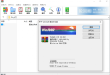 WinRAR v6.02正式特别版 装机必备软件