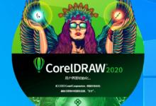 CorelDRAW 2020免登录绿色精简版