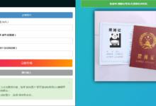火爆的摆摊证书在线生成PHP源码