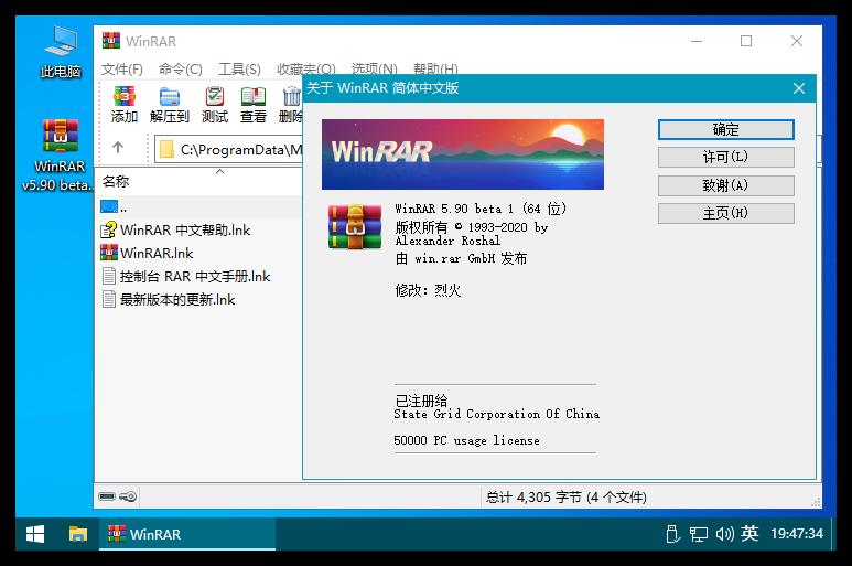 WinRAR 5.91烈火版 装机必备软件