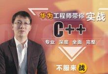 """""""最牛逼""""的C++课程:华为工程师带你实战C++"""