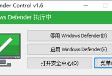 Defender Control v1.8:一键关闭Windows Defender