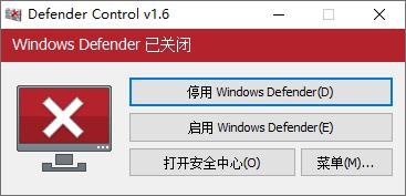 Defender Control v1.6:一键关闭Windows Defender