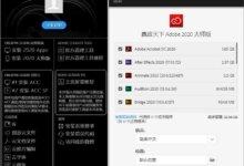 赢政天下 Adobe 2020 大师版 v11.5