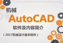 零基础AutoCAD2017机械设计视频教程