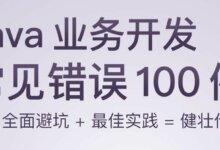 Java开发常见错误100例,最佳避坑指南