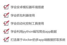 Python爬虫之手机APP数据抓取