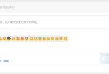 Wordpress修复D8主题评论表情显示及优化