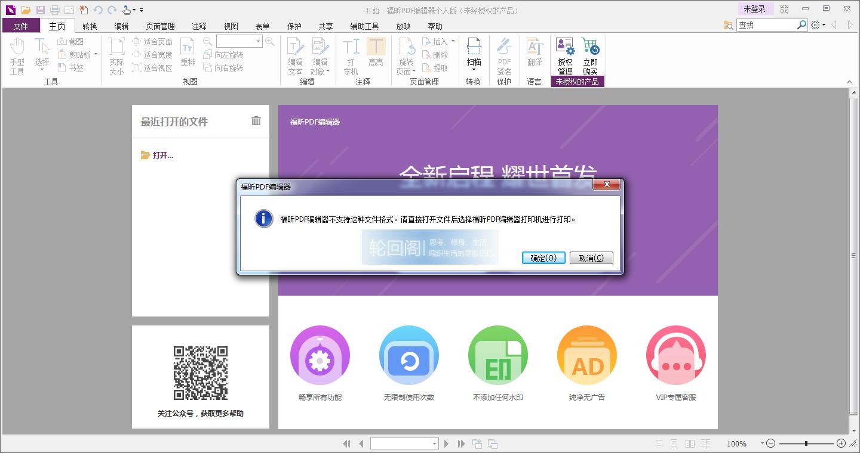 打开OFD格式文件及将OFD格式文件转换成PDF文件