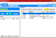 海威超市播音软件(含成品及源码)