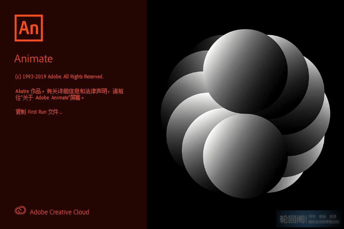 Adobe Animate 2020 优化版 v20.5.1