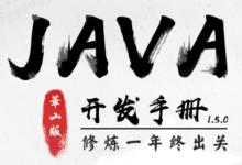 告别996,开启Java高效编程之门,掌握Java高效编程秘诀
