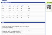 域名出售单页HTML源码