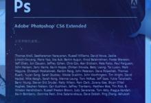 图像处理软件Adobe Photoshop CS6 绿色版