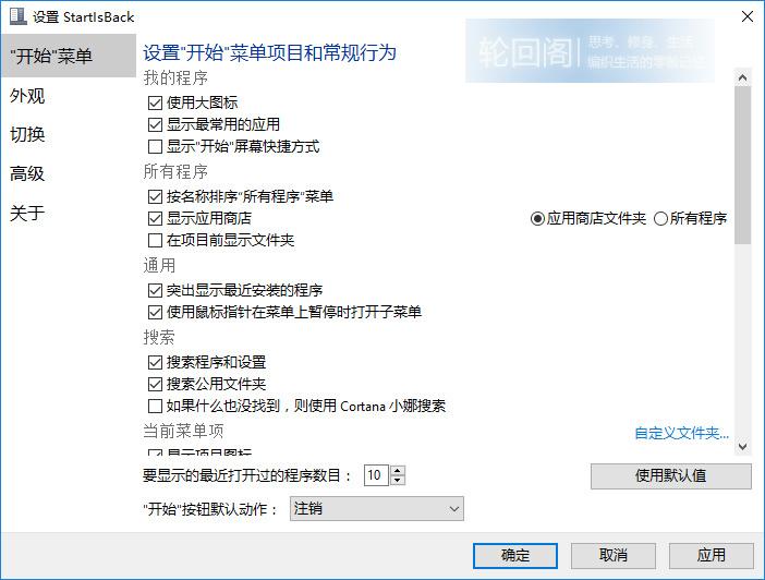 开始菜单恢复工具StartIsBack++ v2.9.2绿色优化版