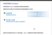 开始菜单恢复工具StartIsBack++ v2.9.12绿色优化版