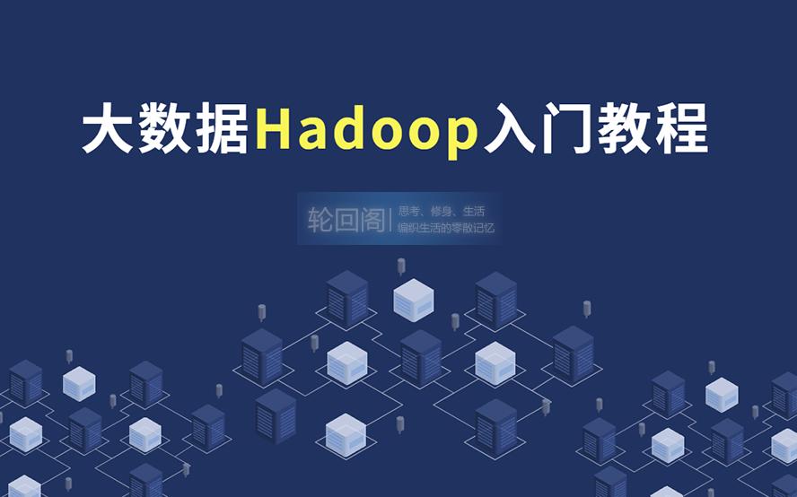 大数据基础Hadoop快速入门教程