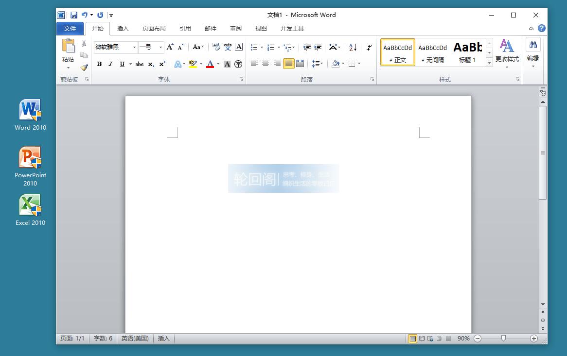 Microsoft Office 2010 绿色免激活精简版