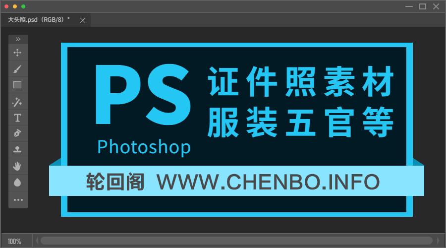 PS500款证件照服装素材PSD