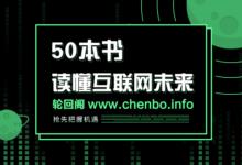 方军:读懂互联网未来的50本书