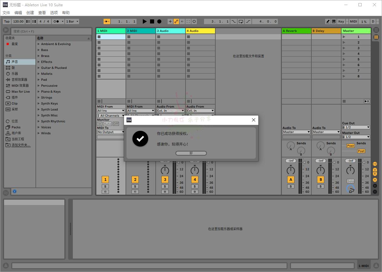 Ableton Live Suite v10.1.17优化版