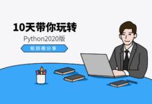 2020版10天带你玩转Python