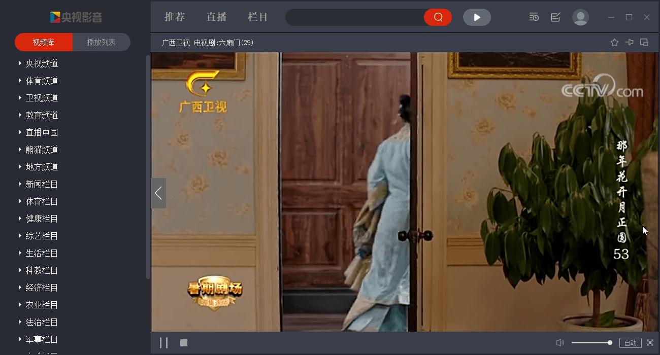 央视影音客户端v4.6.6.8优化版
