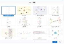 商业思维导图软件XMind 2021 v11.0.0优化版