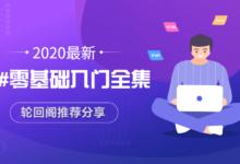 2020年最新C#零基础入门教程
