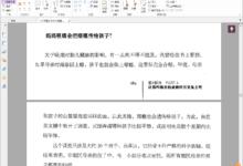 福昕高级PDF编辑器v10.1.4绿色优化版