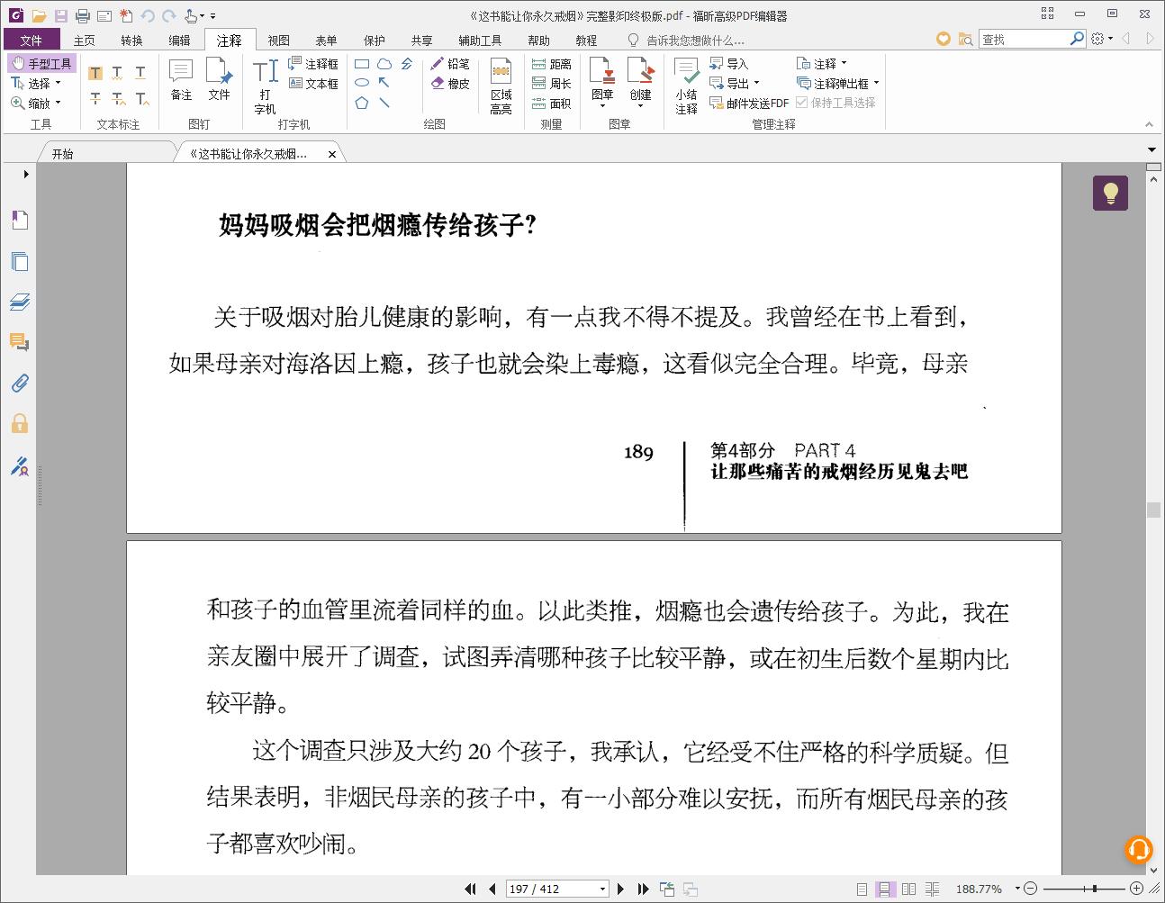福昕PDF编辑器v10.0.1绿色优化版