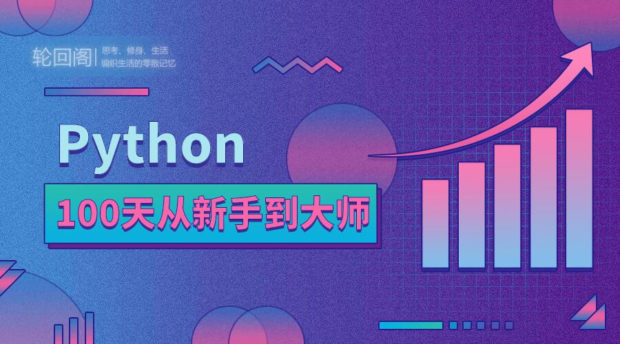 骆昊:Python100天从新手到大师