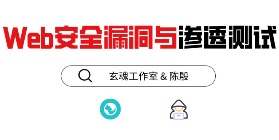 磐石计划:Web安全漏洞与渗透测试
